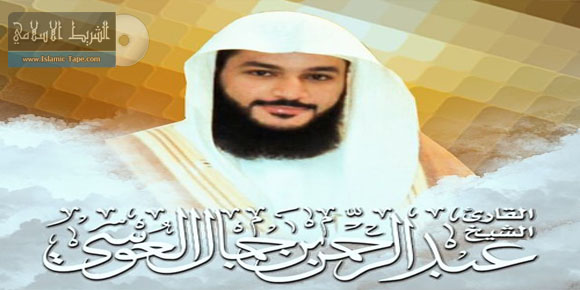 المصحف المرتل للقارئ الشيخ عبد الرحمان العوسي  القران كريم كاملا mp3