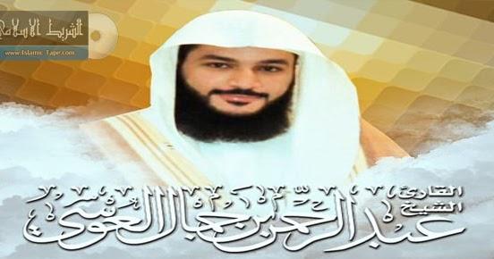 Top Twelve تحميل القران الكريم كاملا برابط واحد مباشر
