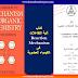 كتاب آلية التفاعل Reaction Mechanism فى الكيمياء العضوية باللغتين العربية والأنجليزية