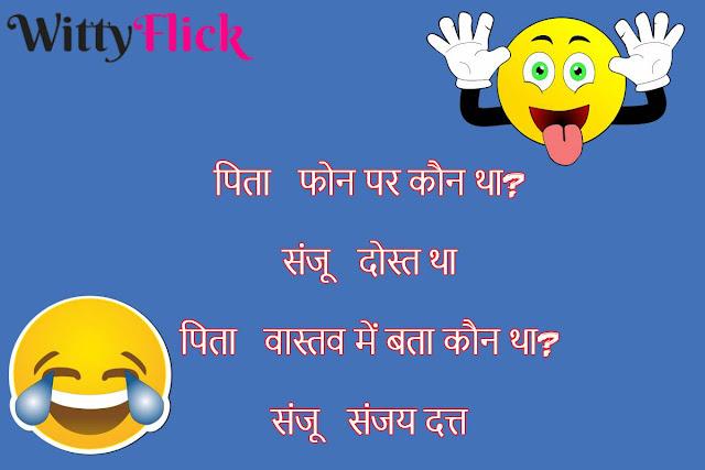 Very Funny Sms Jokes hindi Chutkule जोक्स इन हिंदी