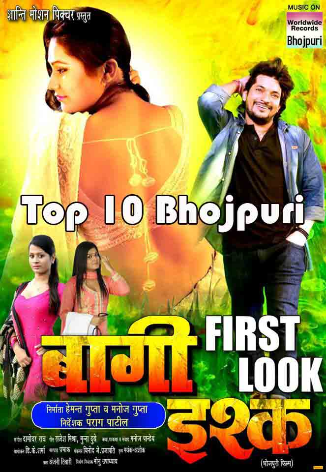 Bhojpuri Movie Baagi Ishq Trailer video youtube Feat Sandeep Singh Rajput, Priyanka Pandit first look poster, movie wallpaper
