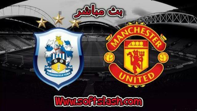 بث مباشر مباراة هاردسفيلد ضد مانشستر يونايتد Live بدون تقطيع