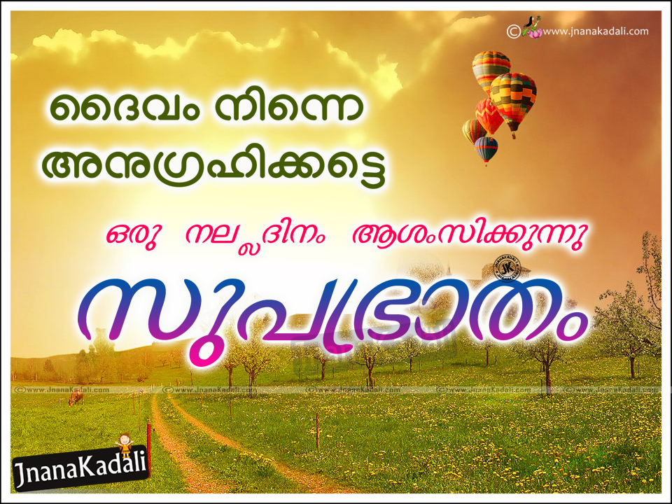 Good Morning Wishes Greetings in Malayaalam-Suprabhaatam