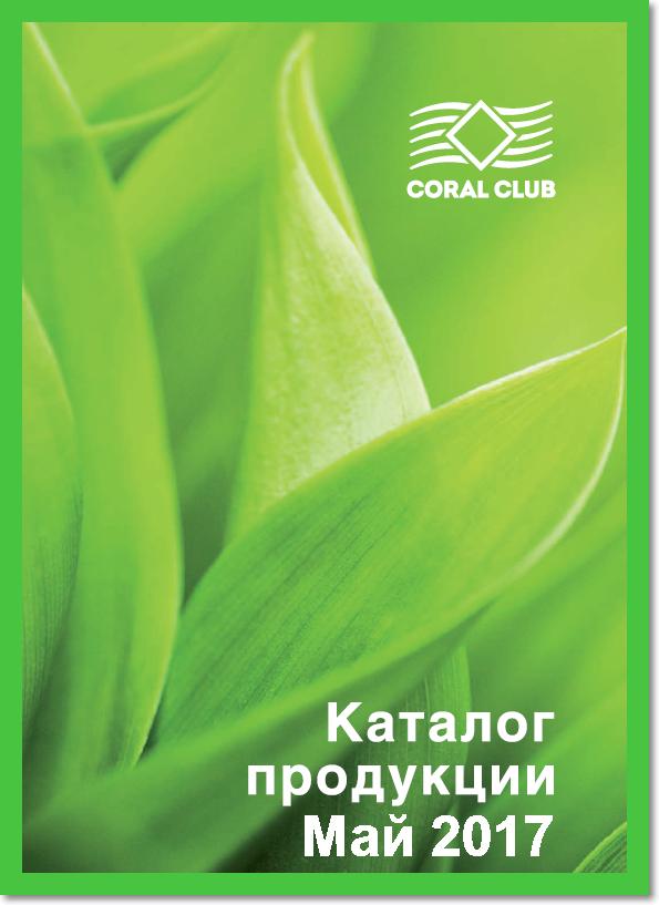 Katalog Coral Club RU 2017