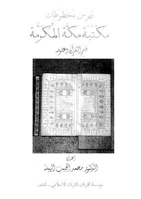 فهرس مخطوطات مكتبة مكة المكرمة قسم القرآن - محمد الحبيب الهيلة