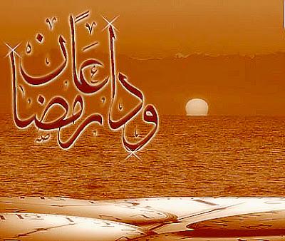 صور صور عن اخر رمضان 2019 صور عن العشر الاواخر new_1436886319_895.j
