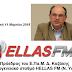 Ε.ΠΑ.Μ. - Ο Δ. Καζάκης στον ομογενειακό σταθμό HELLAS FM (Ν. Υόρκη) – 11 Μαρ 2018