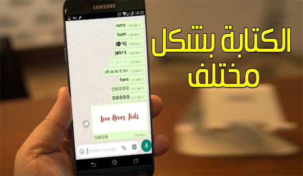 غيِّر الخط الممل في رسائل الواتساب و الفيسبوك إلى أكثر من 33 خط مختلف
