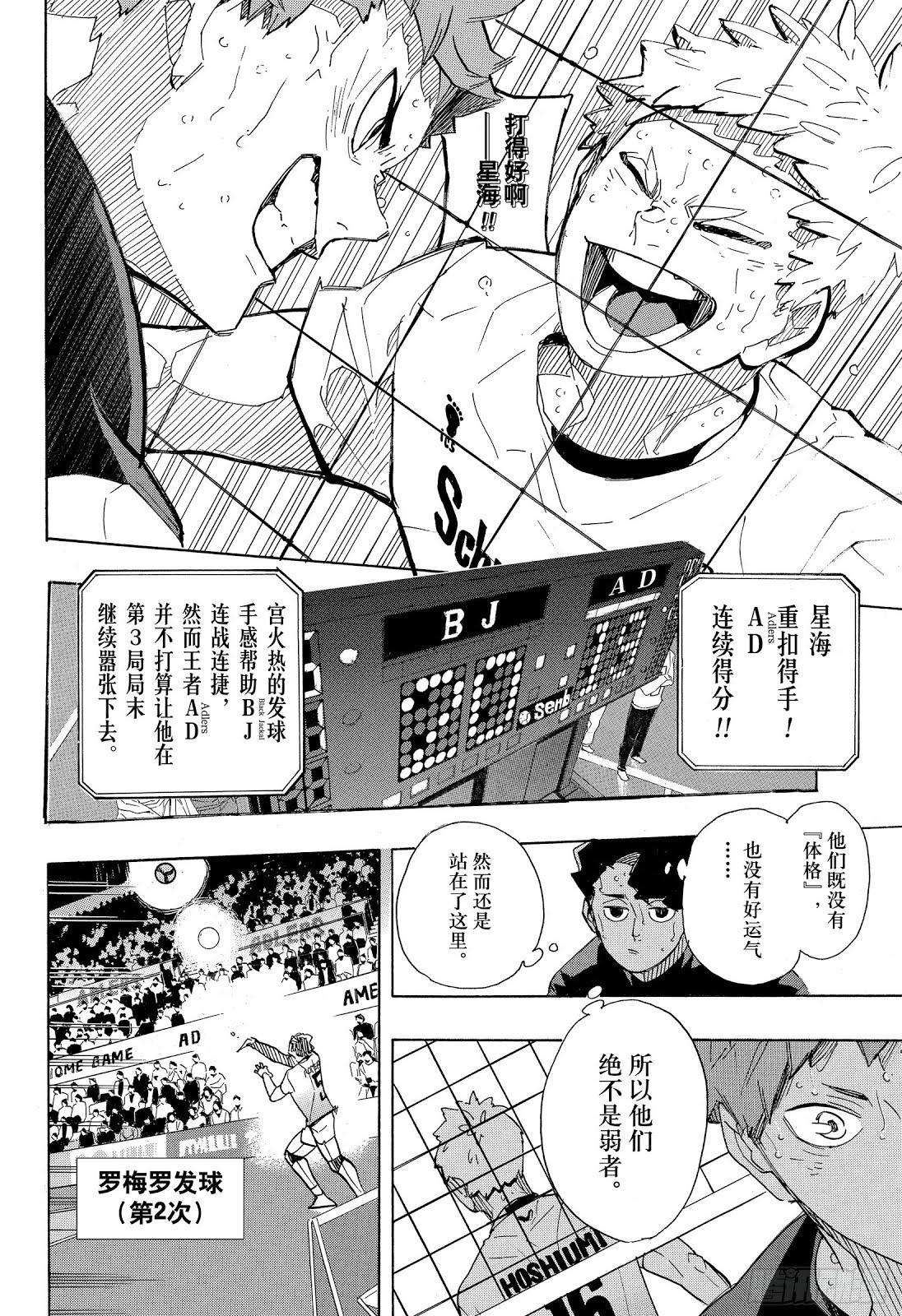排球少年: 394话 幸运的我们 - 第2页