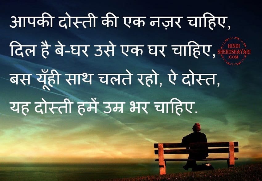 Good Night Hindi Quotes for Best Friends