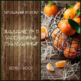 http://bumazhniy-ugolok.blogspot.ru/2016/12/11_20.html