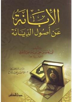 تحميل كتاب العقيدة الاسلامية