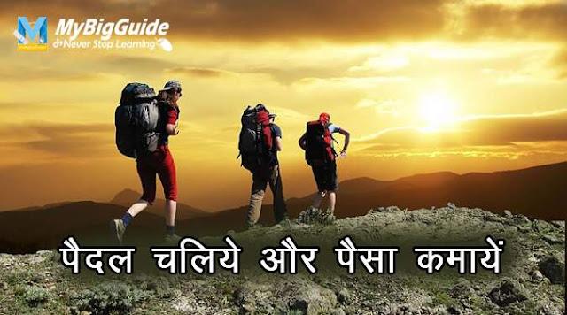 MyBigGuide - माय बिग गाइड : Walk and earn money - पैदल चलें और पैसा कमायें