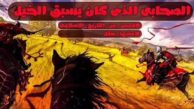 الصحابي الذي كان يسبق الخيل -قصص من التاريخ الاسلامي