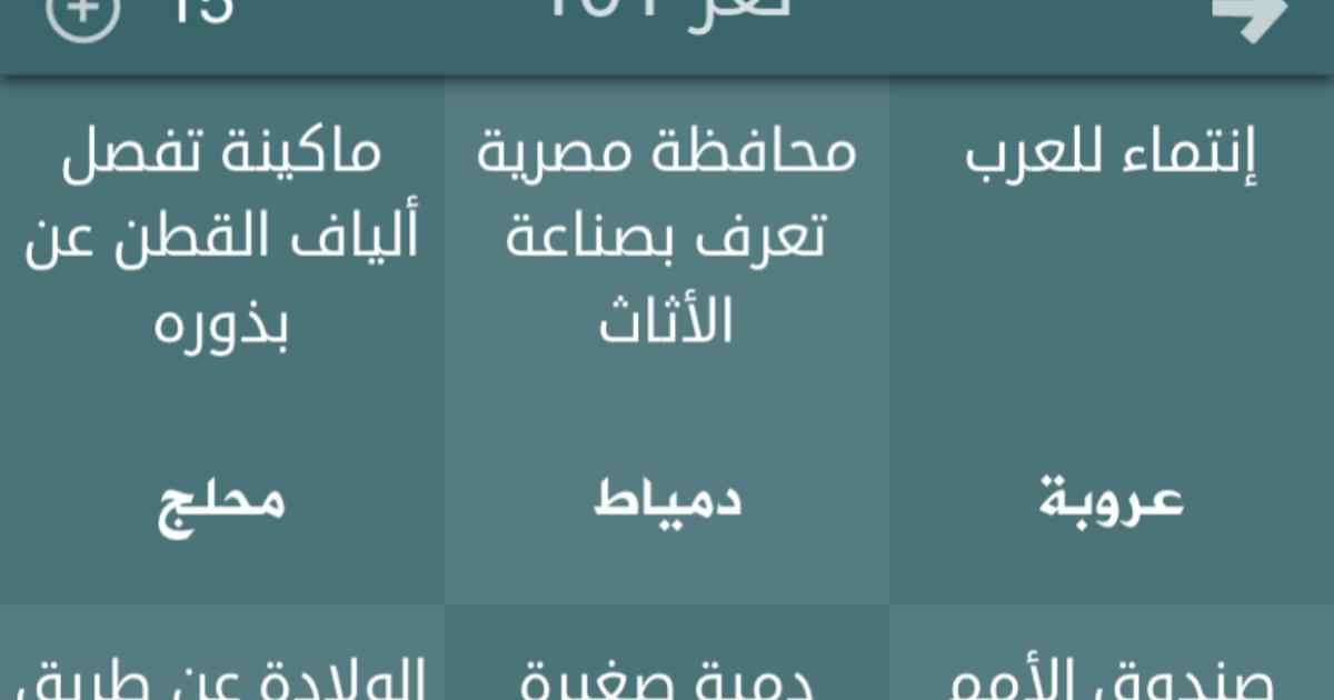 حل لعبة فطحل العرب معلومات عامة المجموعة السادسة من لغز