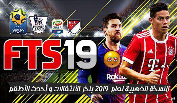 تحميل أحدث لعبة كرة القدم Fts 2019 بأحدث الانتقالات و الأطقم