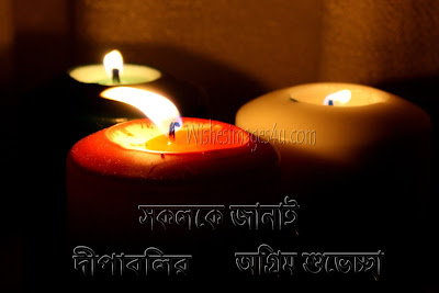 Subho Dipaboli Advance Wallpaper Latest In Bangla