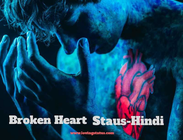 broken-heart-status-hindi