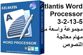 Atlantis Word Processor 3-2-13-5 مجموعة واسعة من مهام معالجة النصوص