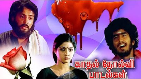 Love Failure song in Illayaraja&Deva Music| Love Sad Song