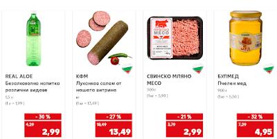 https://www.kaufland.bg/aktualni-predlozheniya/ot-ponedelnik.category=BG190131W.html