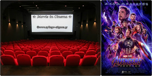 🎥 Movie in Cinema Κριτική: Εκδικητές: Η Τελευταία Πράξη (Avengers: Engame) by ΣΥΛΛΕΓΩ ΣΤΙΓΜΕΣ