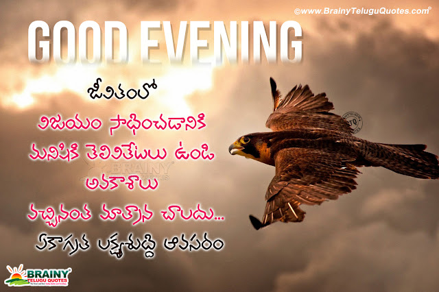 good evening quotes hd wallpapers in telugu-subhasayantram images pictures in telugu