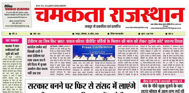 दैनिक चमकता राजस्थान 15 अप्रैल 2019 ई-न्यूज़ पेपर