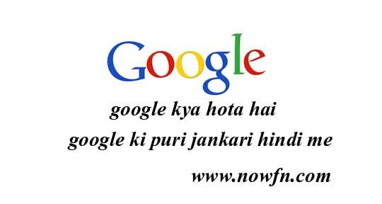 गूगल क्या है | google kya hota hai