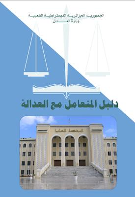 من إعداد وزارة العدل