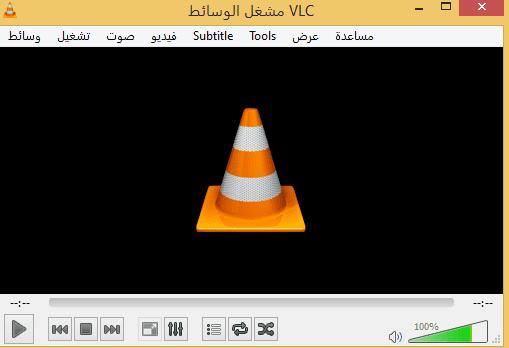 تحميل برنامج VLC Media Player  لتشغيل الفيديوهات 2018 برابط مباشر