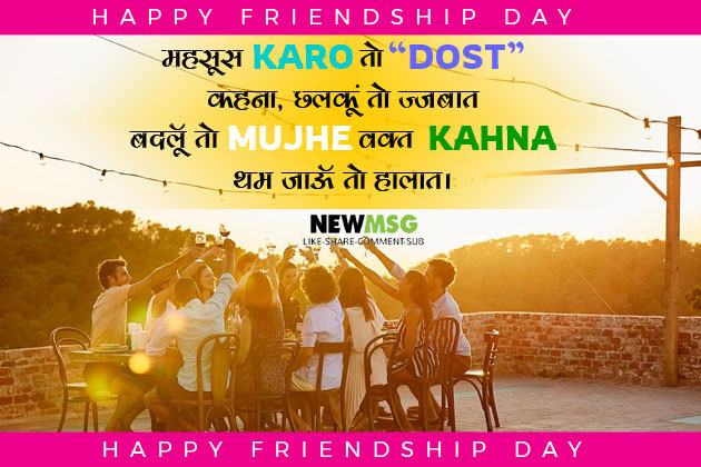 Friendship Day Status / Friendship Status