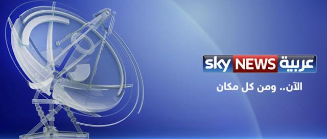تردد قناة سكاي نيوز عربية Skynews Arabia Frequency