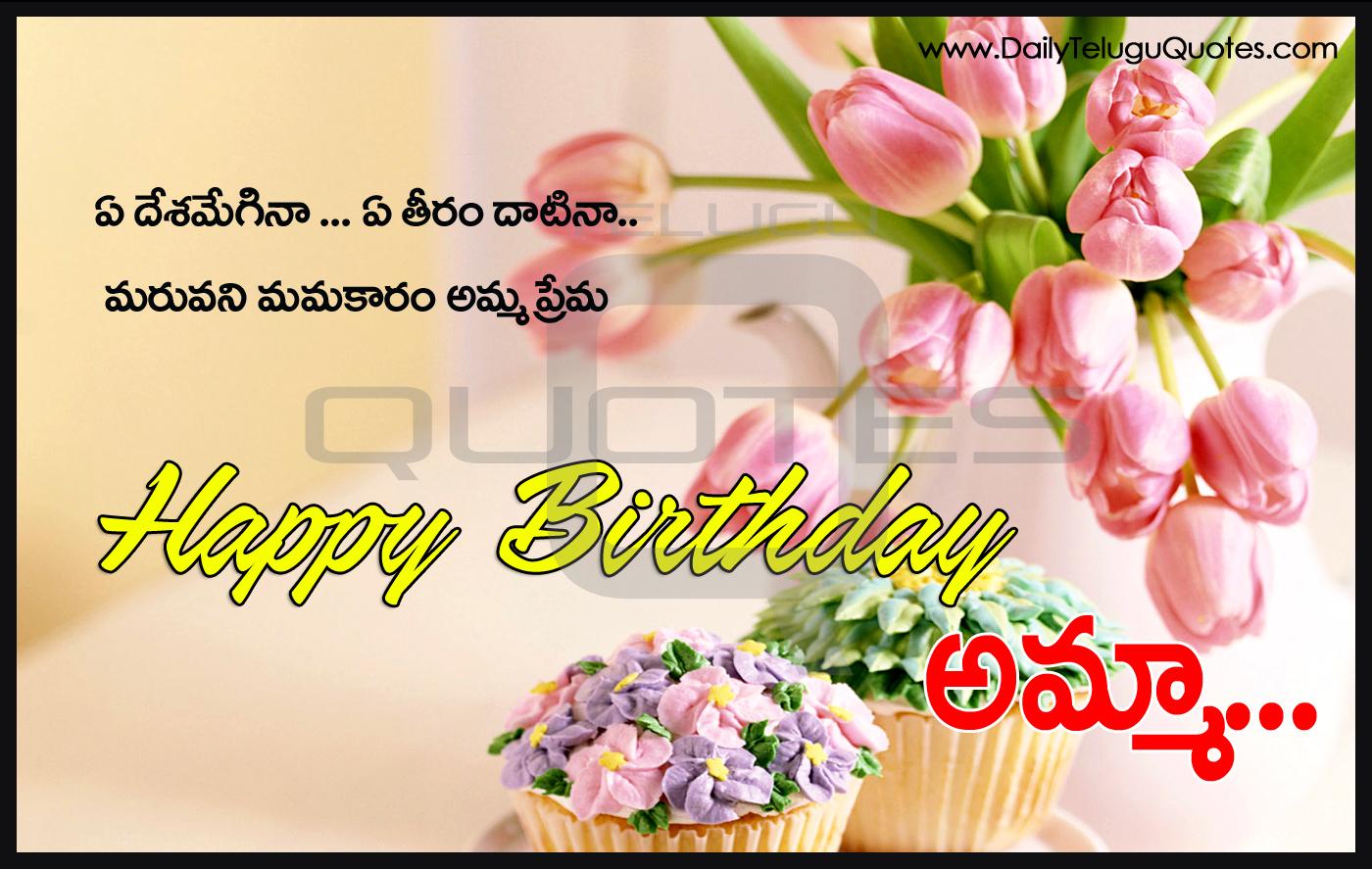 Amma Kavithalu in Telugu Pictures Best Happy Birthday Greetings in – Telugu Birthday Greetings