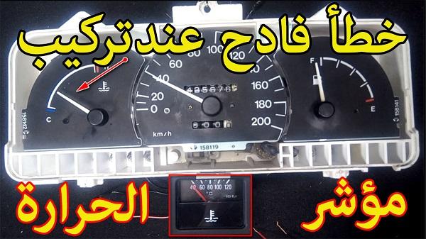 أكبر غلطة في تركيب مؤشر حرارة لسيارتك