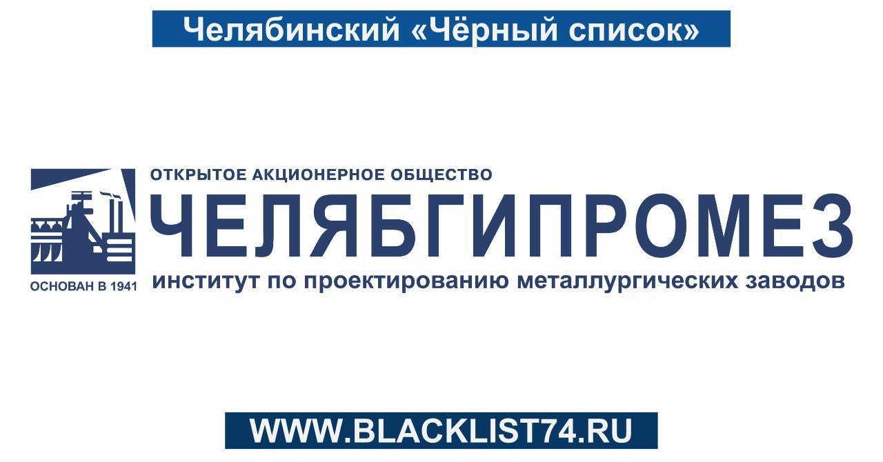 Проектный институт ОАО «Челябгипромез», г. Челябинск, пр. Ленина, 35