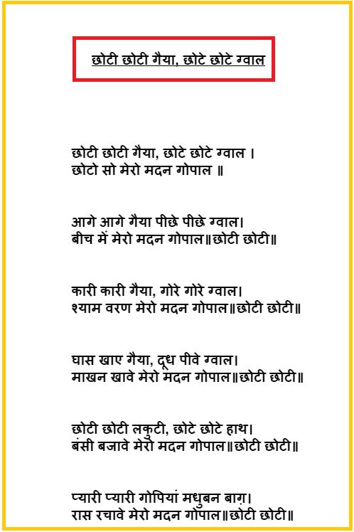 Top 10 Krishan Ji bhajan lyrics - TOP Hindi Lyrics