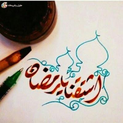 ????? ????? 2017 ?????? ????? Ramadan-images000.jpg