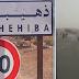 معبر الذهيبة وازن: اصطدام سيارتين تونسية وليبية يُخلف إصابات..