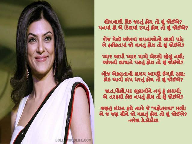 Sodhvathi Koi Jadtu Hoi To Su Joiye Gujarati Gazal By Naresh K. Ddodia