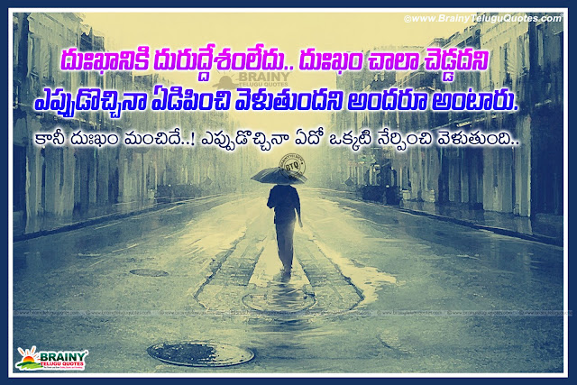 New Telugu Life Words and Messages, Telugu Success Quotes and Words Images, Motivational Telugu Success Thoughts and Images.new Telugu Quotations about Life, Life Quotes and Messages, Cool Inspiring Life Quotes wallpapers, Life Words in Telugu, Top Famous Telugu Quotes and Wallpapers Free.