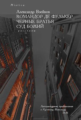 Александр Воейков. Мистические рассказы