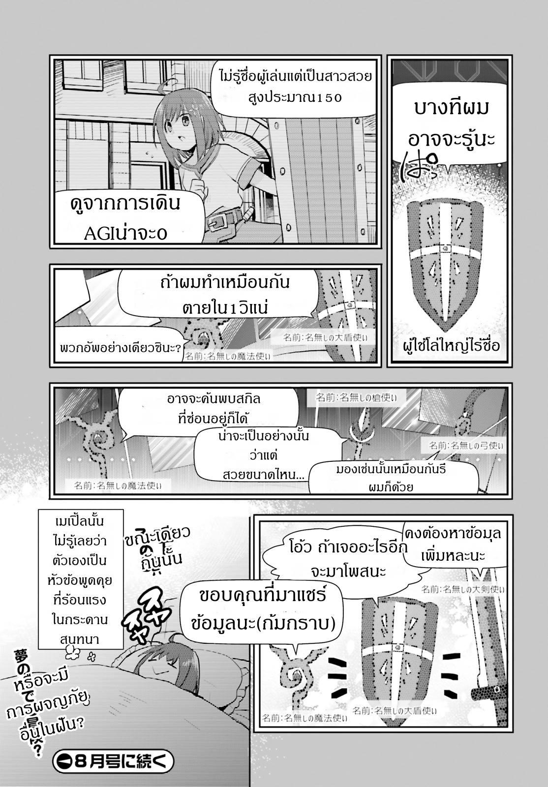 อ่านการ์ตูน Itai no wa Iya nanode Bogyo-Ryoku ni Kyokufuri Shitai to Omoimasu ตอนที่ 1 หน้าที่ 31