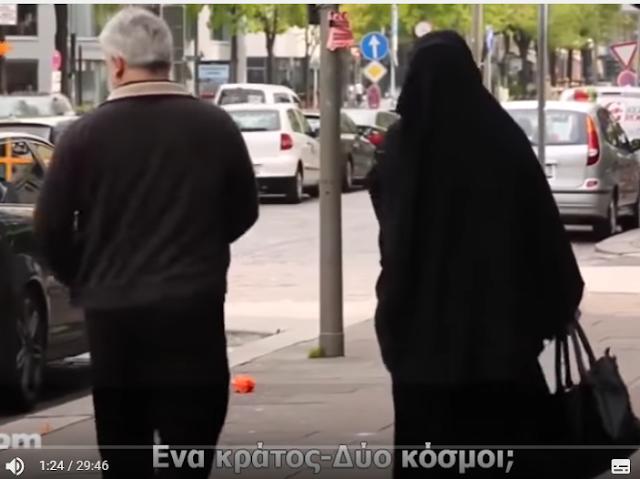 Oι επιπτώσεις του Ισλάμ στην Γερμανία