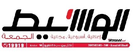 وسيط الأسكندرية عدد الجمعة 3 فبراير 2017 م