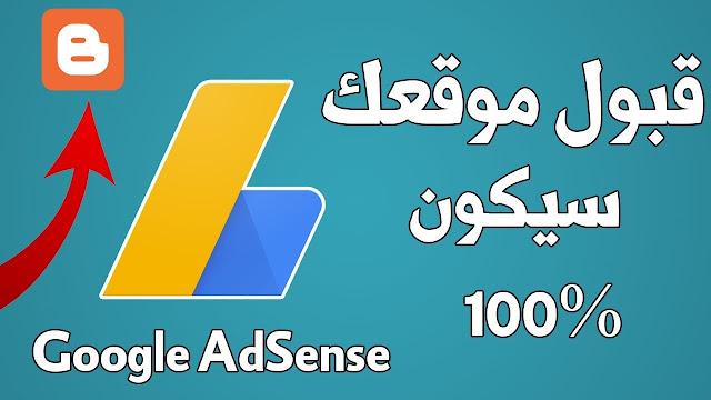 أهم شروط قبول موقعك في جوجل ادسنس | نصائح لقبولك Google AdSense