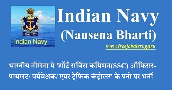 Indian Navy, Nausena Bharti, Force, Force Recruitment, 12th, B.Tech, Graduation, Pilot, Short Service Commission, SSC Officers, Air Traffic Controller, Latest Jobs, indian navy logo
