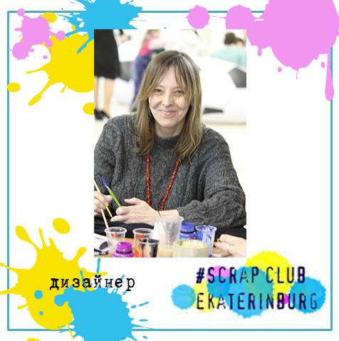 Я была в ДК Скрап клуб Екатеринбурга