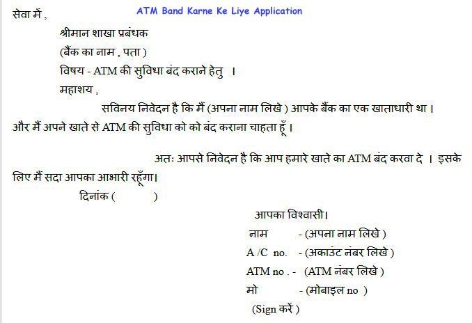 Bank Application in Hindi-बैंक के सभी एप्लीकेशन