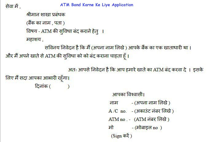 Bank application in hindi atm band karne ke liye application thecheapjerseys Images